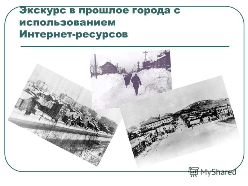 Экскурс в прошлое города с использованием Интернет-ресурсов
