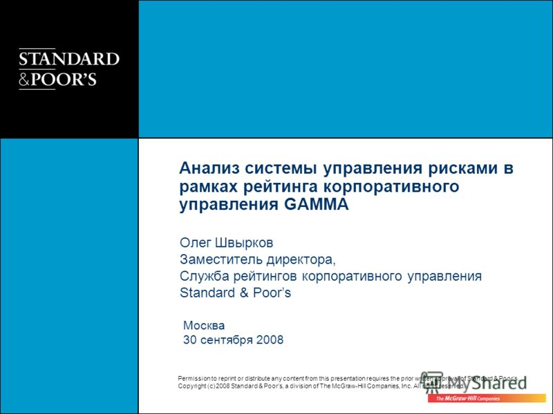 Permission to reprint or distribute any content from this presentation requires the prior written approval of Standard & Poors. Copyright (c) 2008 Standard & Poors, a division of The McGraw-Hill Companies, Inc. All rights reserved. Олег Швырков Замес