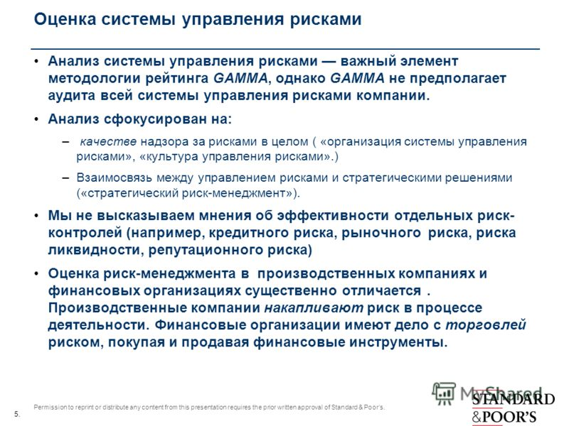 5. Permission to reprint or distribute any content from this presentation requires the prior written approval of Standard & Poors. Оценка системы управления рисками Анализ системы управления рисками важный элемент методологии рейтинга GAMMA, однако G