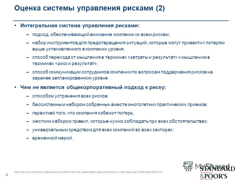 6. Permission to reprint or distribute any content from this presentation requires the prior written approval of Standard & Poors. Оценка системы управления рисками (2) Интегральная система управления рисками: –подход, обеспечивающий внимание компани