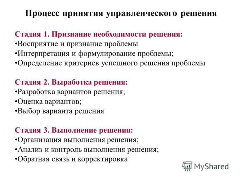 Процесс принятия управленческого решения Стадия 1. Признание необходимости решения: Восприятие и признание проблемы Интерпретация и формулирование про