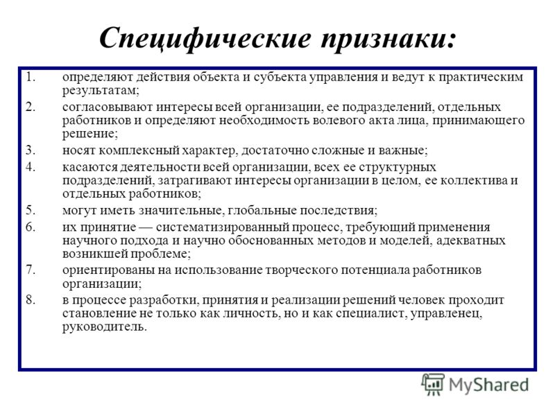 Специфические признаки: 1.определяют действия объекта и субъекта управления и ведут к практическим результатам; 2.согласовывают интересы всей организа