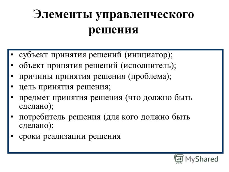 Элементы управленческого решения субъект принятия решений (инициатор); объект принятия решений (исполнитель); причины принятия решения (проблема); цел