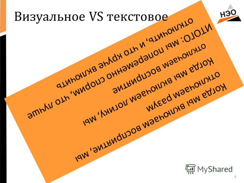 1. Когда мы включаем восприятие, мы отключаем разум 2. Когда мы включаем логику, мы 3. отключаем восприятие ИТОГО: мы попеременно спорим, что лучше отключить, и что круче включить 4 Визуальное VS текстовое