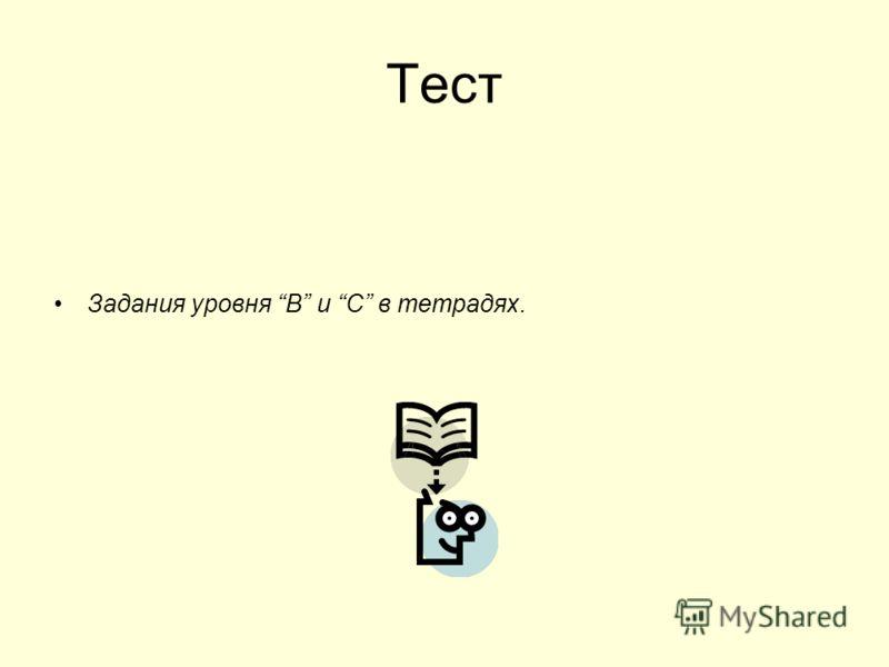 Тест Задания уровня В и С в тетрадях.