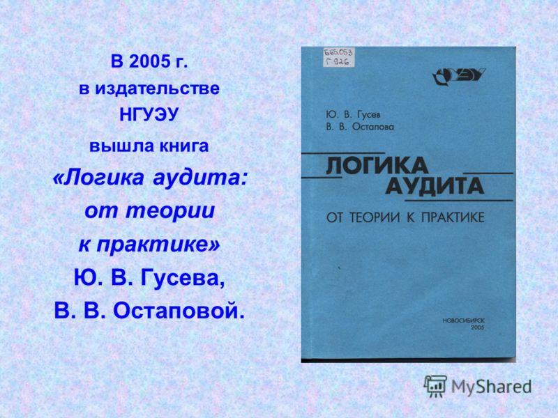 В 2005 г. в издательстве НГУЭУ вышла книга «Логика аудита: от теории к практике» Ю. В. Гусева, В. В. Остаповой.