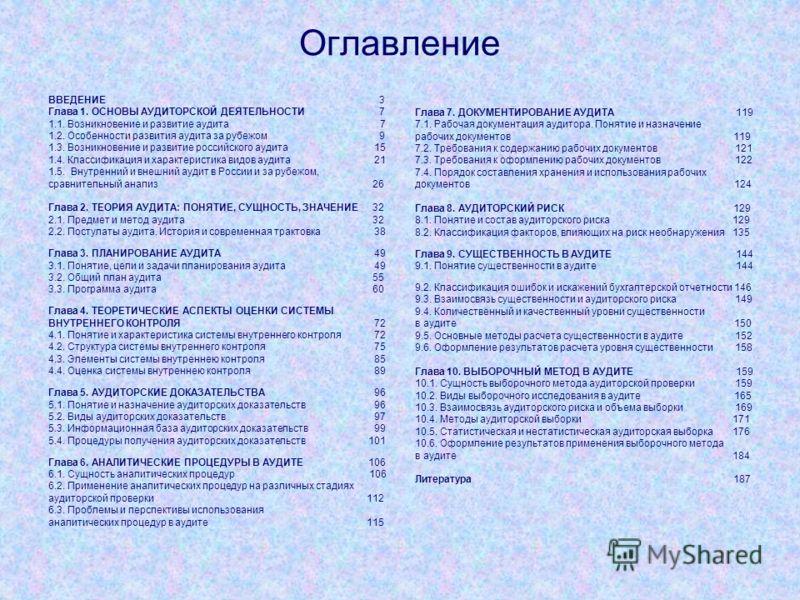 Оглавление ВВЕДЕНИЕ 3 Глава 1. ОСНОВЫ АУДИТОРСКОЙ ДЕЯТЕЛЬНОСТИ 7 1.1. Возникновение и развитие аудита 7 1.2. Особенности развития аудита за рубежом 9 1.3. Возникновение и развитие российского аудита 15 1.4. Классификация и характеристика видов аудита