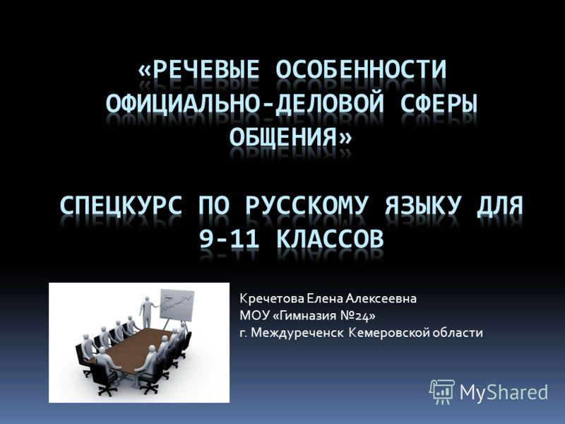 Кречетова Елена Алексеевна МОУ «Гимназия 24» г. Междуреченск Кемеровской области