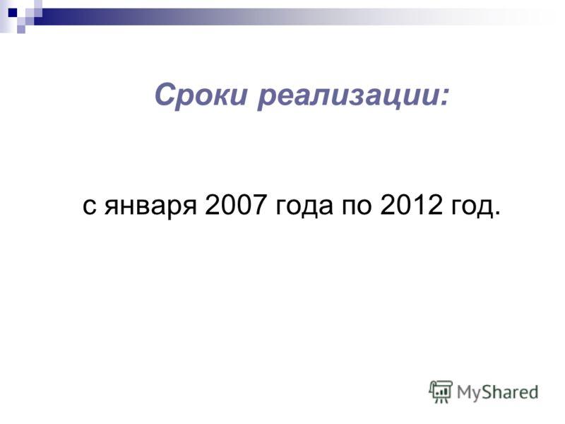 Сроки реализации: с января 2007 года по 2012 год.