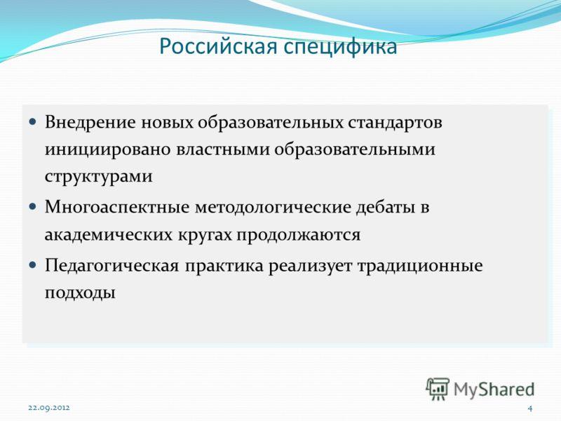 Российская специфика Внедрение новых образовательных стандартов инициировано властными образовательными структурами Многоаспектные методологические дебаты в академических кругах продолжаются Педагогическая практика реализует традиционные подходы Внед