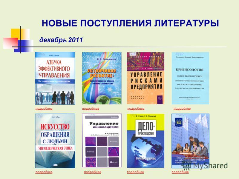 подробнее НОВЫЕ ПОСТУПЛЕНИЯ ЛИТЕРАТУРЫ декабрь 2011 подробнее