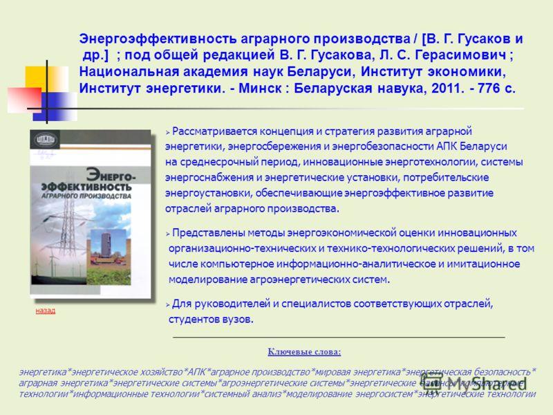 Рассматривается концепция и стратегия развития аграрной энергетики, энергосбережения и энергобезопасности АПК Беларуси на среднесрочный период, инновационные энерготехнологии, системы энергоснабжения и энергетические установки, потребительские энерго