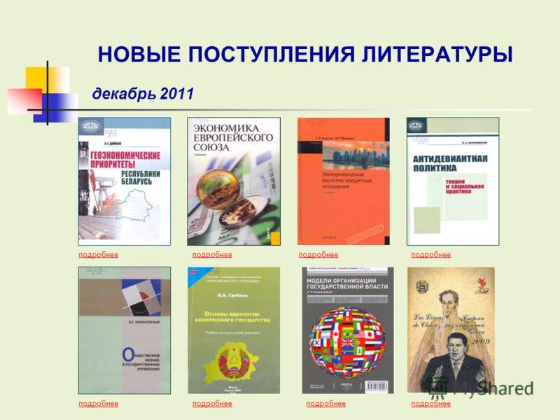 НОВЫЕ ПОСТУПЛЕНИЯ ЛИТЕРАТУРЫ декабрь 2011 подробнее