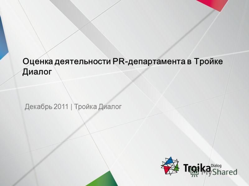 Оценка деятельности PR-департамента в Тройке Диалог Декабрь 2011 | Тройка Диалог