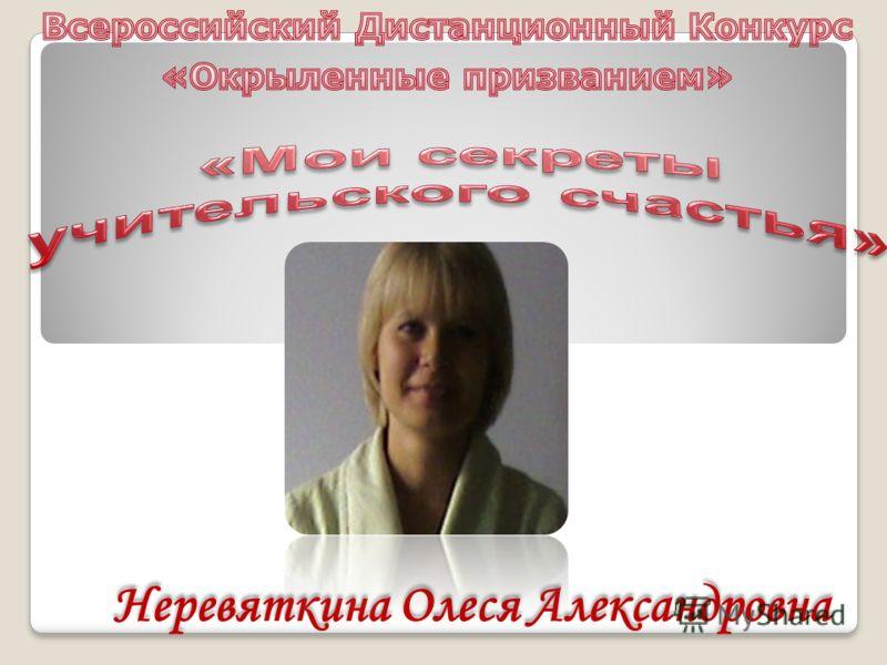 Неревяткина Олеся Александровна