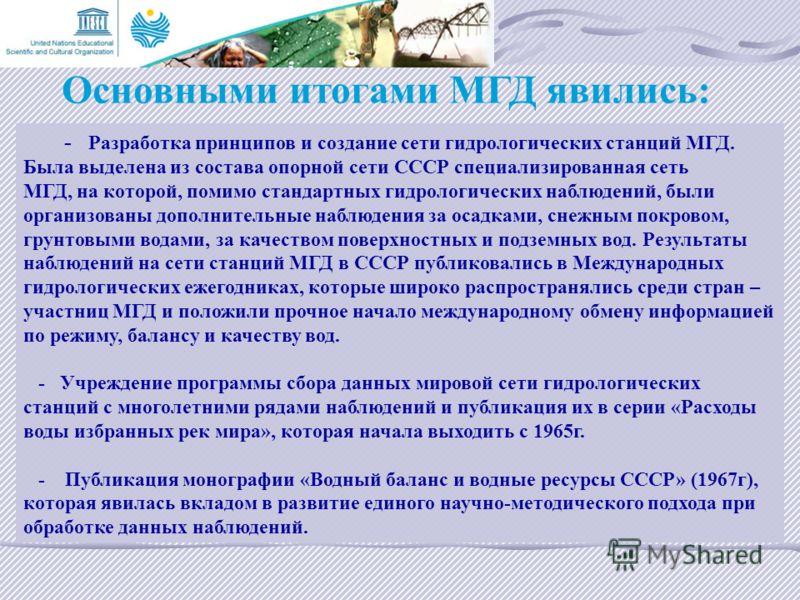 Основными итогами МГД явились: - Разработка принципов и создание сети гидрологических станций МГД. Была выделена из состава опорной сети СССР специализированная сеть МГД, на которой, помимо стандартных гидрологических наблюдений, были организованы до