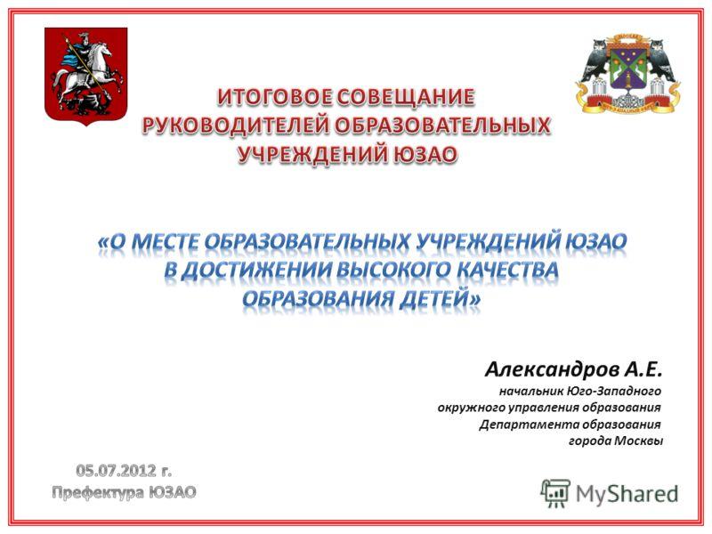 Александров А.Е. начальник Юго-Западного окружного управления образования Департамента образования города Москвы