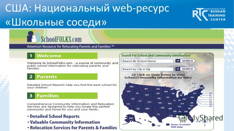 США: Национальный web-ресурс «Школьные соседи»