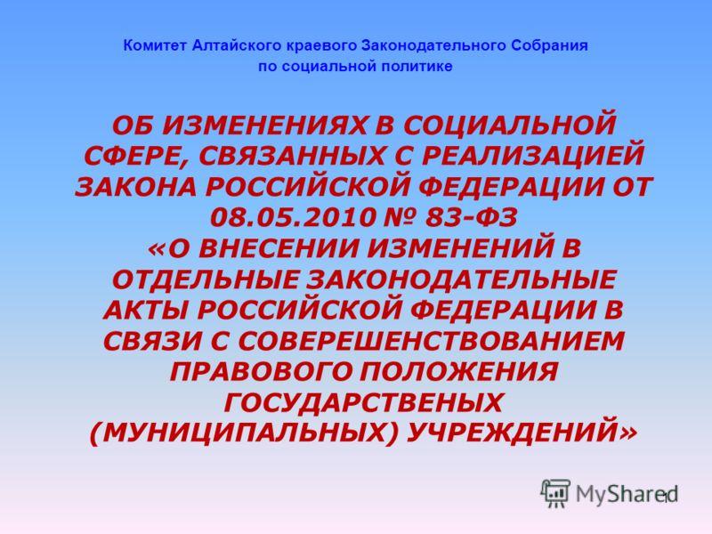 ОБ ИЗМЕНЕНИЯХ В СОЦИАЛЬНОЙ СФЕРЕ, СВЯЗАННЫХ С РЕАЛИЗАЦИЕЙ ЗАКОНА РОССИЙСКОЙ ФЕДЕРАЦИИ ОТ 08.05.2010 83-ФЗ «О ВНЕСЕНИИ ИЗМЕНЕНИЙ В ОТДЕЛЬНЫЕ ЗАКОНОДАТЕЛЬНЫЕ АКТЫ РОССИЙСКОЙ ФЕДЕРАЦИИ В СВЯЗИ С СОВЕРЕШЕНСТВОВАНИЕМ ПРАВОВОГО ПОЛОЖЕНИЯ ГОСУДАРСТВЕНЫХ (МУ