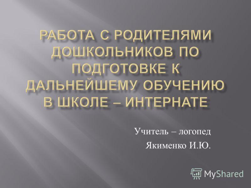 Учитель – логопед Якименко И. Ю.