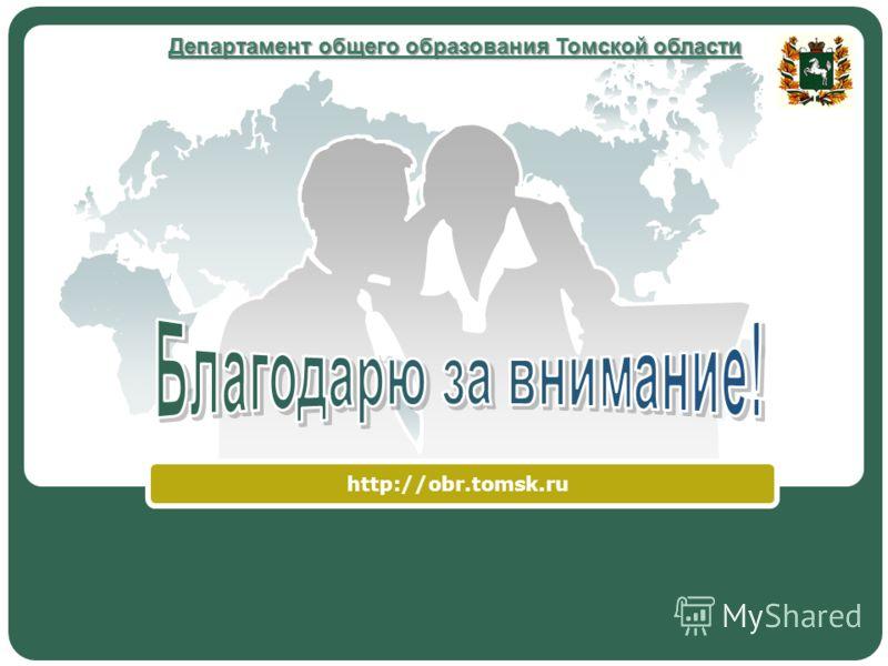 LOGO http://obr.tomsk.ru Департамент общего образования Томской области