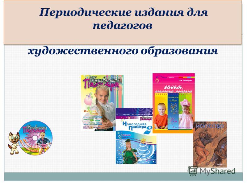 Периодические издания для педагогов художественного образования