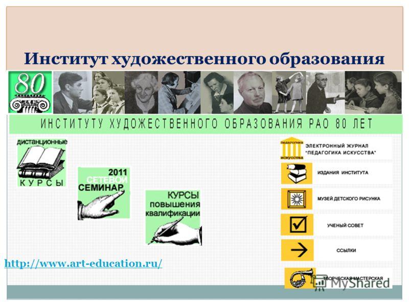 Институт художественного образования http://www.art-education.ru/
