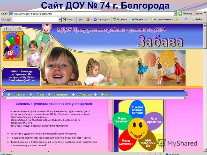 Сайт ДОУ 74 г. Белгорода