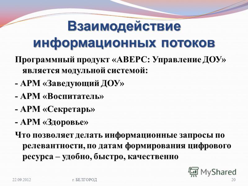Взаимодействие информационных потоков Программный продукт « АВЕРС : Управление ДОУ » является модульной системой : - АРМ « Заведующий ДОУ » - АРМ « Воспитатель » - АРМ « Секретарь » - АРМ « Здоровье » Что позволяет делать информационные запросы по ре