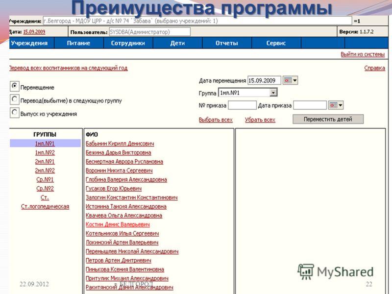 22.09.2012 г. БЕЛГОРОД 22 Преимущества программы