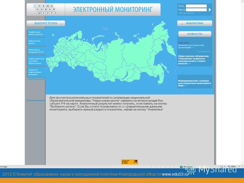 2012 © Комитет образования, науки и молодёжной политики Новгородской области www.edu53.ru