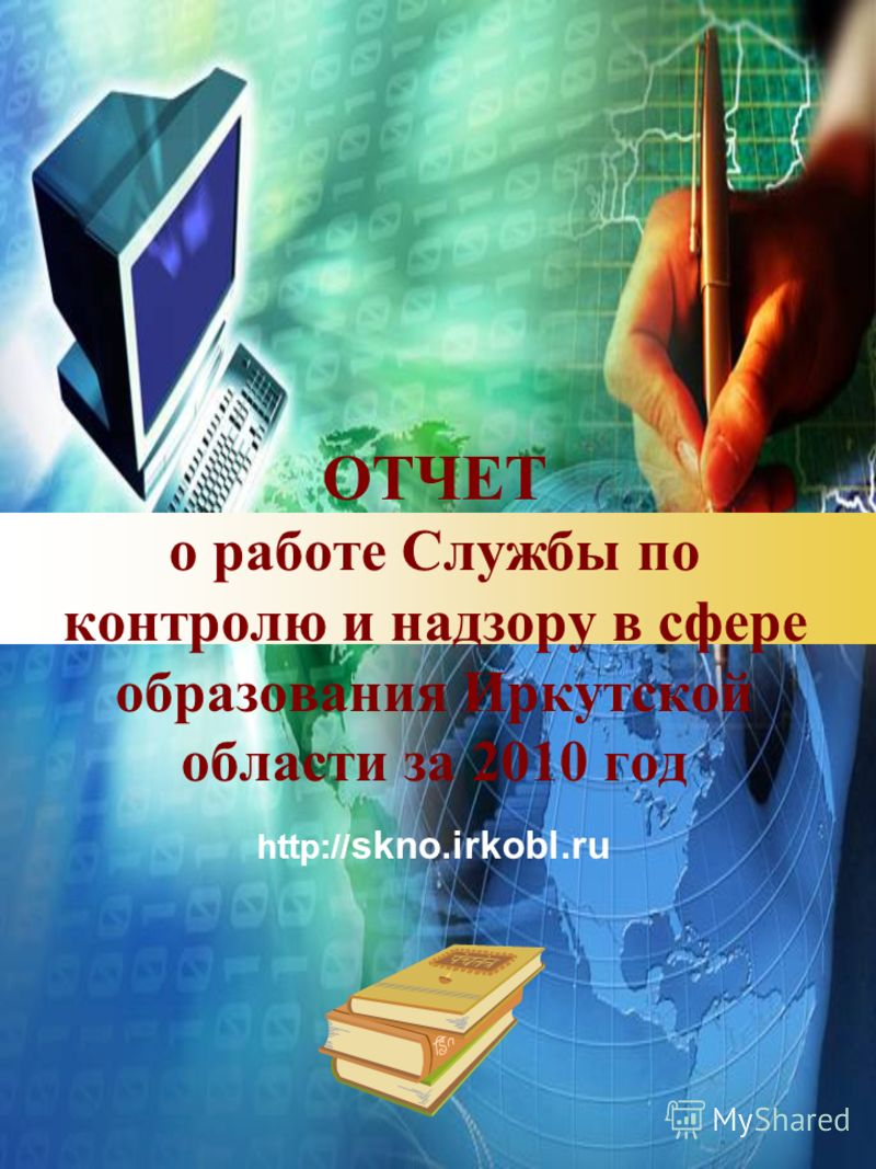 LO GO ОТЧЕТ о работе Cлужбы по контролю и надзору в сфере образования Иркутской области за 2010 год http:// skno.irkobl.ru