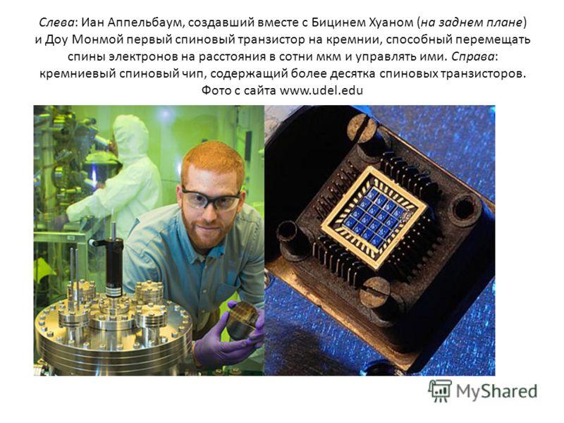 Слева: Иан Аппельбаум, создавший вместе с Бицинем Хуаном (на заднем плане) и Доу Монмой первый спиновый транзистор на кремнии, способный перемещать спины электронов на расстояния в сотни мкм и управлять ими. Справа: кремниевый спиновый чип, содержащи