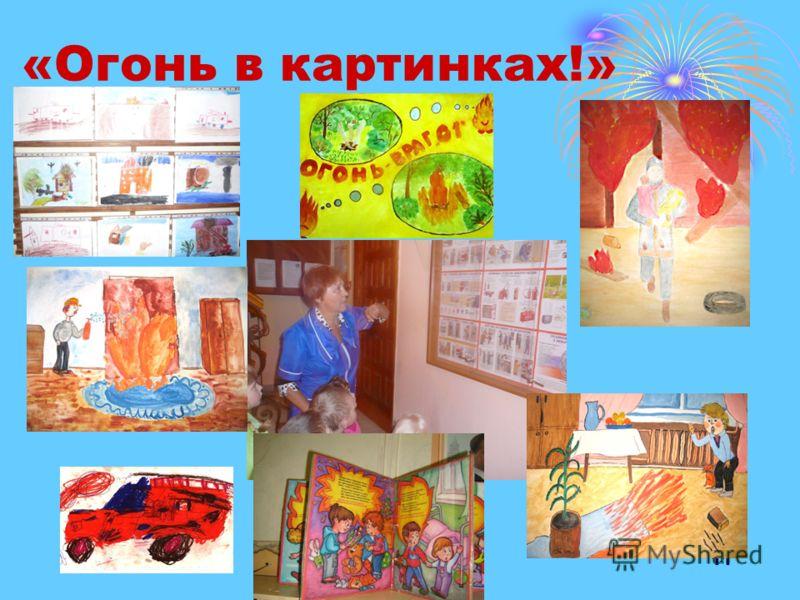 22.09.201211 «Огонь в картинках!»