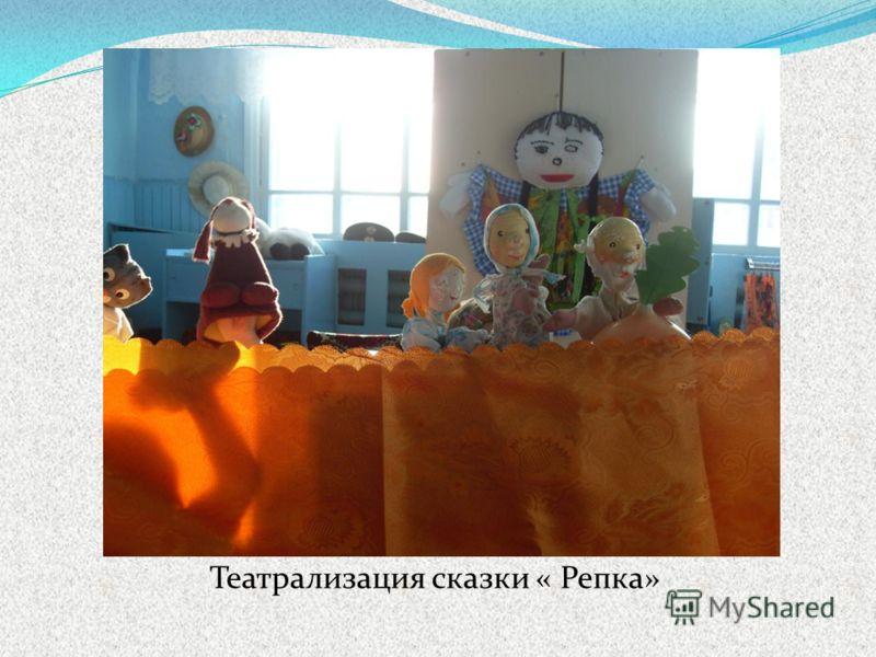 Театрализация сказки « Репка»