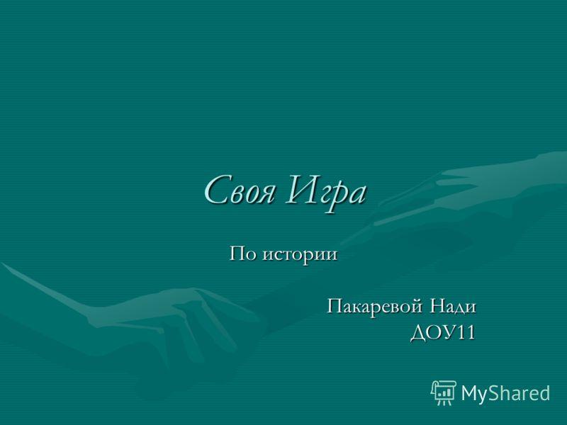 Своя Игра По истории Пакаревой Нади ДОУ11