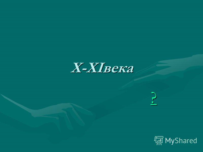X-XIвека ????