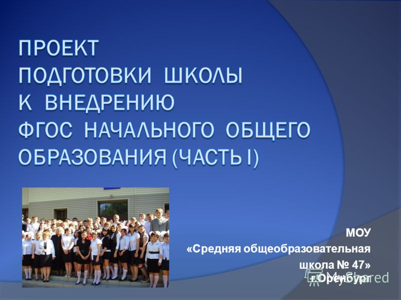 МОУ «Средняя общеобразовательная школа 47» г.Оренбург