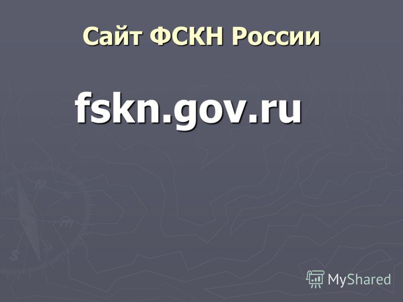 Сайт ФСКН России fskn.gov.ru