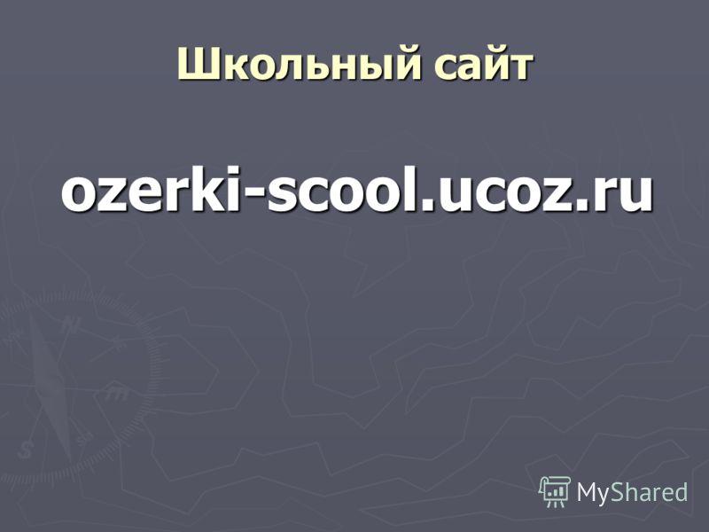 Школьный сайт ozerki-scool.ucoz.ru