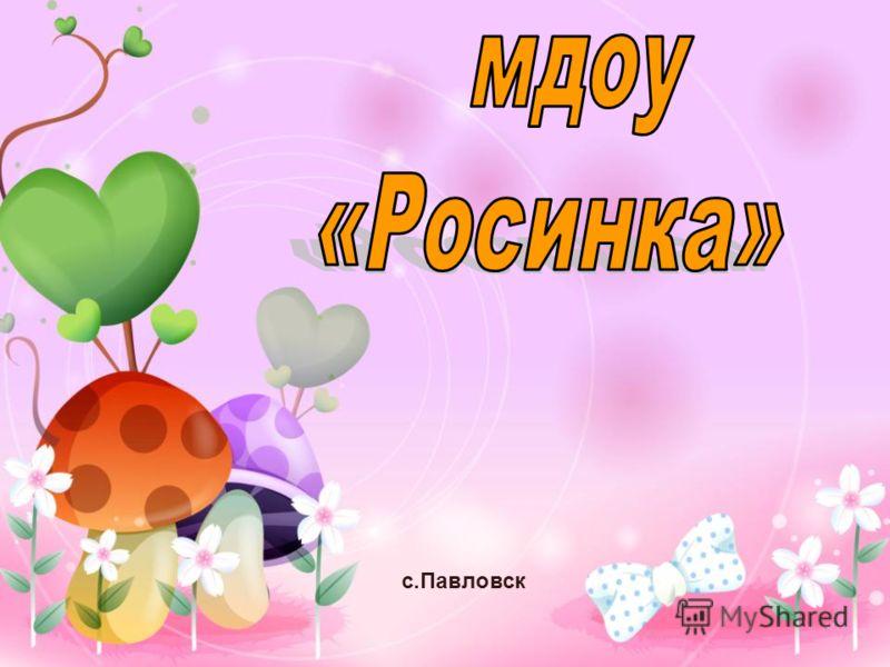 с.Павловск