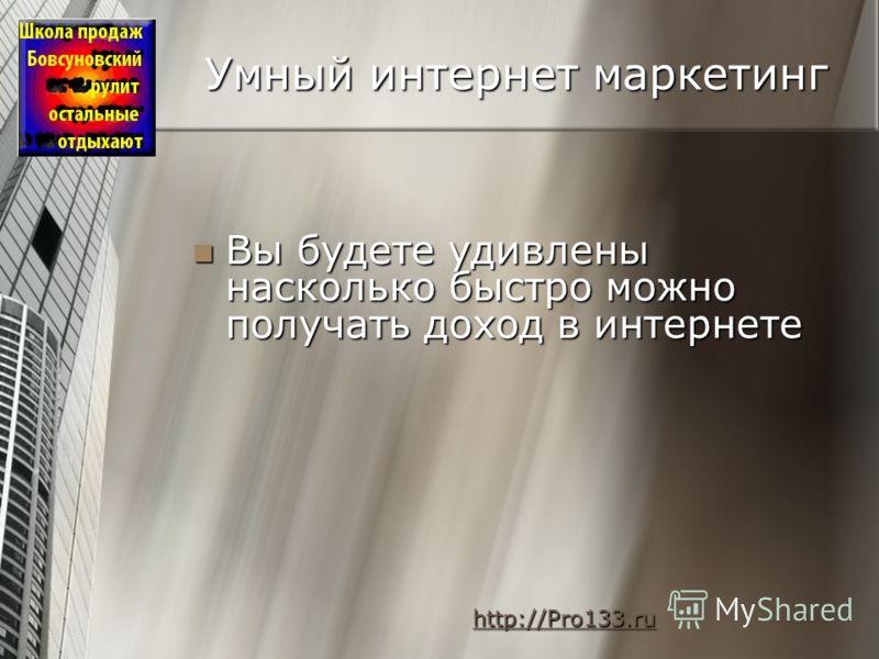 Умный интернет маркетинг Вы будете удивлены насколько быстро можно получать доход в интернете Вы будете удивлены насколько быстро можно получать доход в интернете http://Pro133.ru http://Pro133.ruhttp://Pro133.ruhttp://Pro133.ru