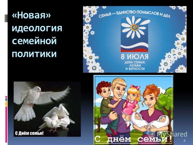 «Новая» идеология семейной политики 6