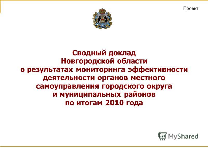 Сводный доклад Новгородской области о результатах мониторинга эффективности деятельности органов местного самоуправления городского округа и муниципальных районов по итогам 2010 года Проект
