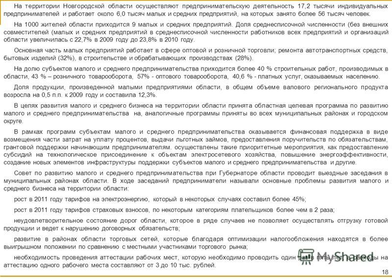 На территории Новгородской области осуществляют предпринимательскую деятельность 17,2 тысячи индивидуальных предпринимателей и работает около 6,0 тысяч малых и средних предприятий, на которых занято более 56 тысяч человек. На 1000 жителей области при