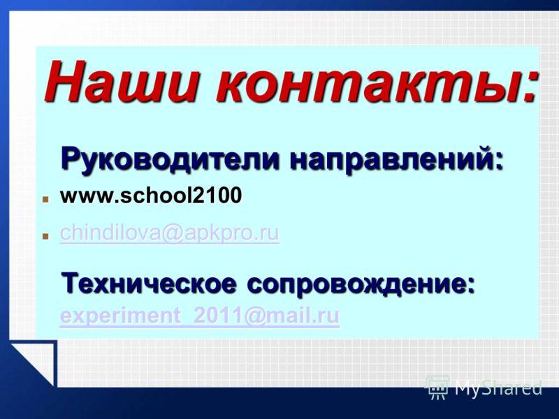 Наши контакты: Руководители направлений: www.school2100 www.school2100 chindilova@apkpro.ru chindilova@apkpro.ru chindilova@apkpro.ru Техническое сопровождение: experiment_2011@mail.ru experiment_2011@mail.ru experiment_2011@mail.ru