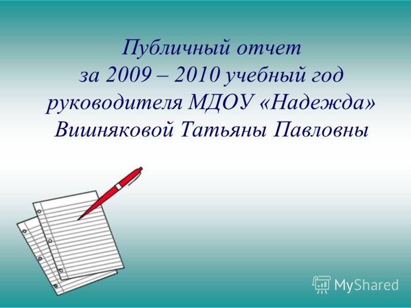 Публичный отчет за 2009 – 2010 учебный год руководителя МДОУ «Надежда» Вишняковой Татьяны Павловны