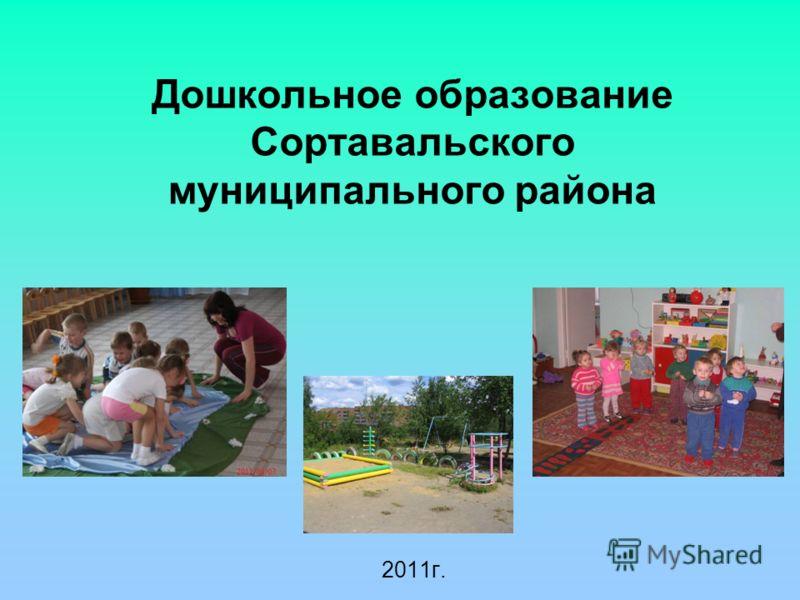 Дошкольное образование Сортавальского муниципального района 2011г.