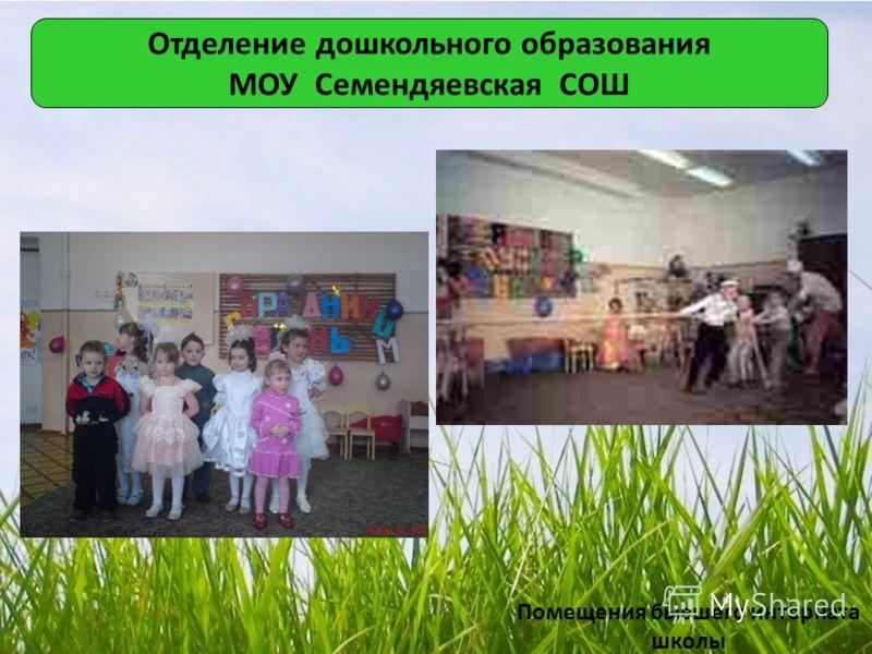 Отделение дошкольного образования МОУ Семендяевская СОШ Помещения бывшего интерната школы