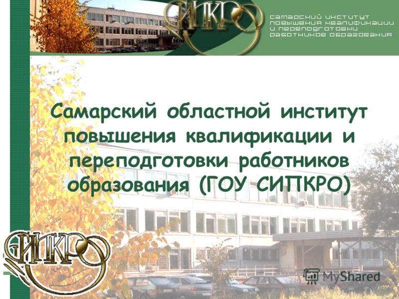 Самарский областной институт повышения квалификации и переподготовки работников образования (ГОУ СИПКРО)